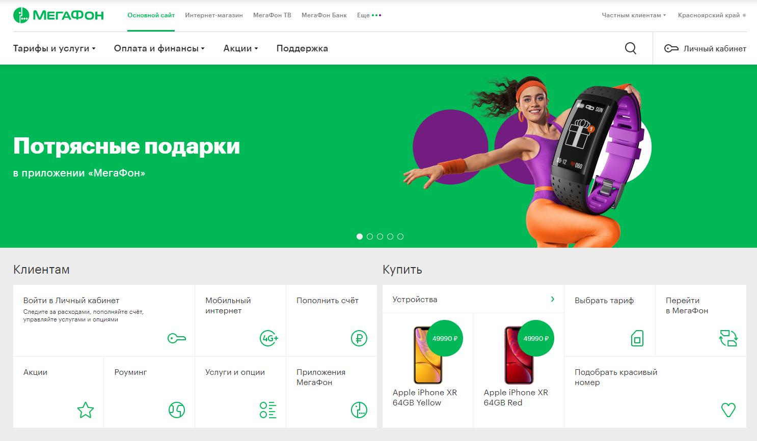 Официальный сайт Мегафон Красноярск