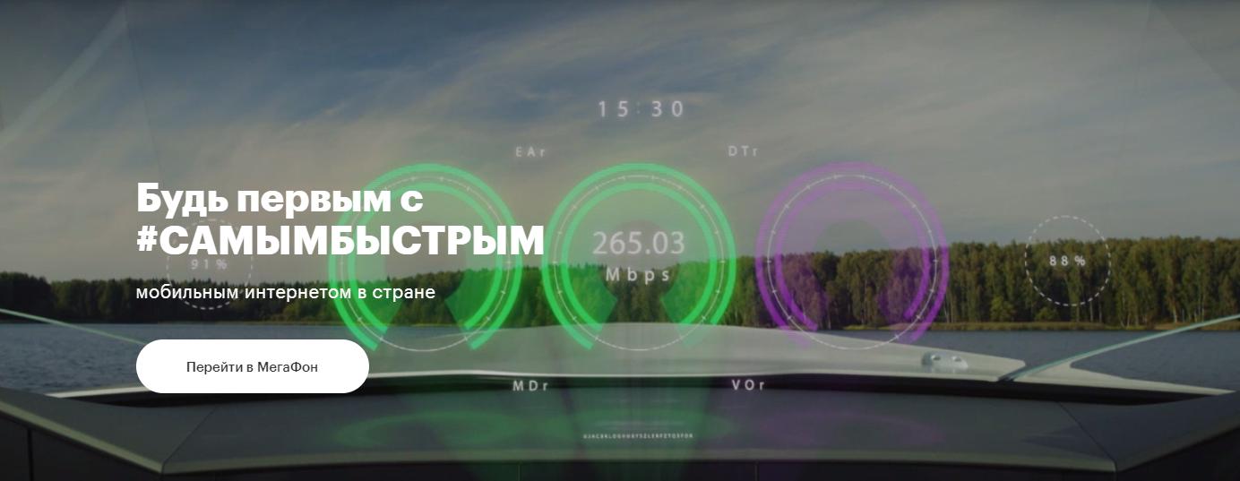 Интернет тарифы Мегафона в Красноярске