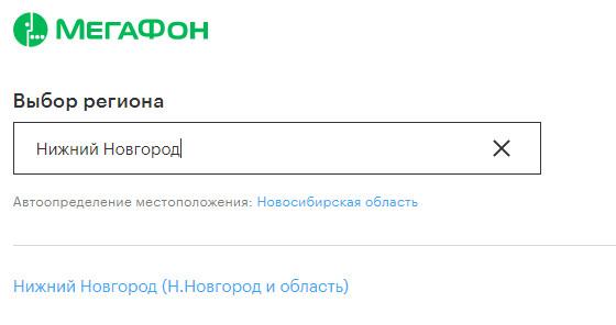 Мегафон НН - выбор региона Нижний Новгород