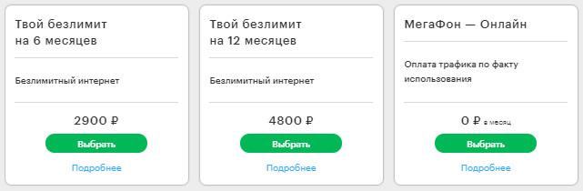 Тарифные планы Мегафона для Нижнего Новгорода