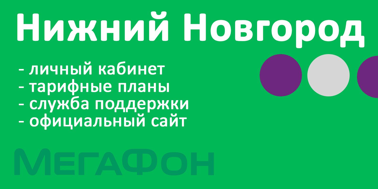 Мегафон Нижний Новгород - личный кабинет, сайт, тарифы