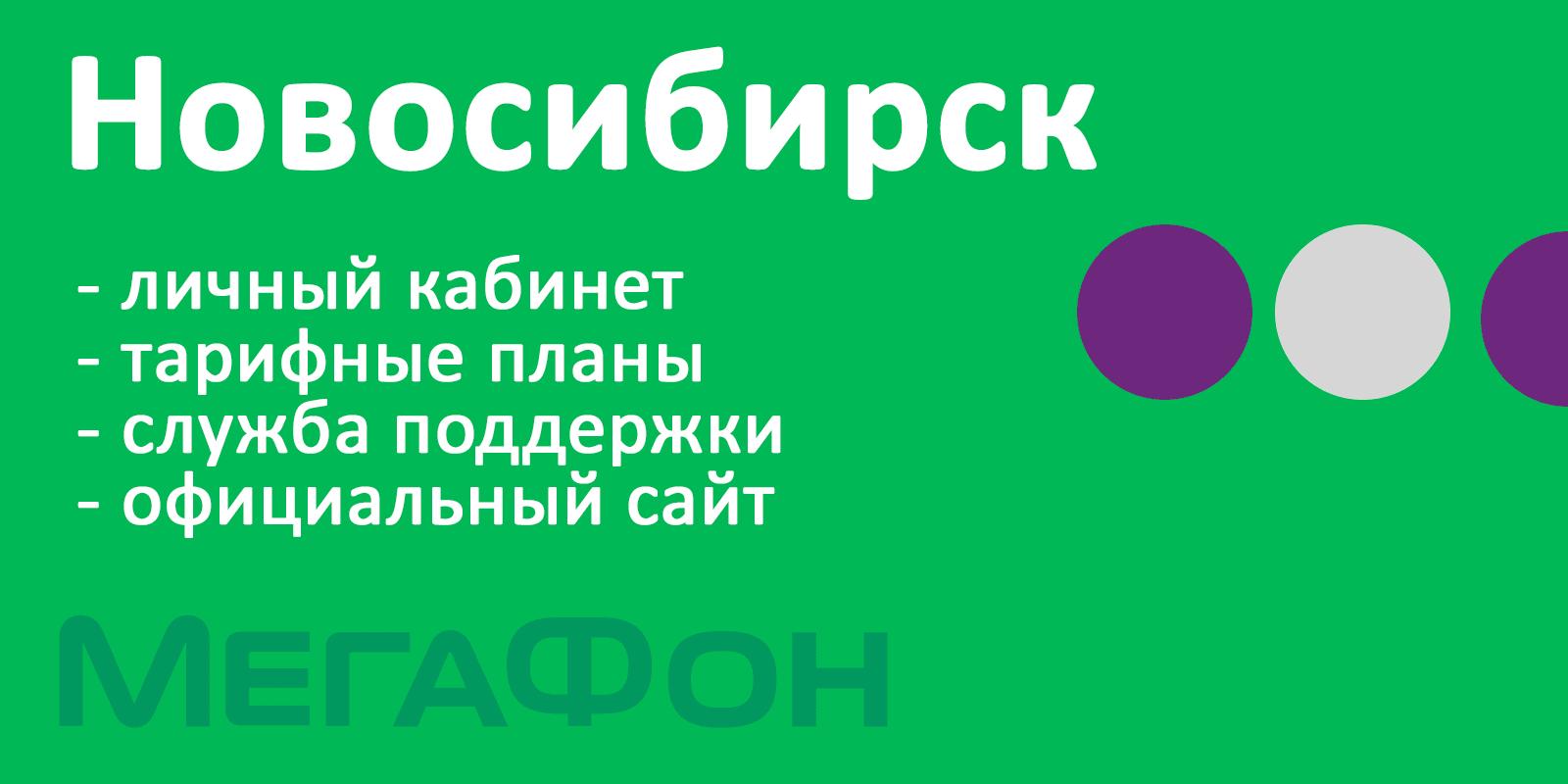 Мегафон Новосибирск - личный кабинет, тарифы, сайт