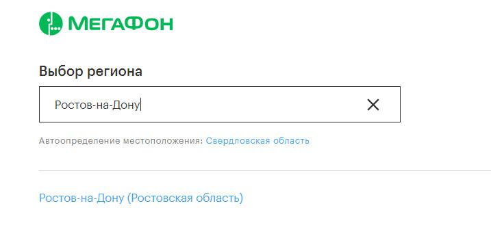 Выбор региона в Мегафон Ростов-на-Дону