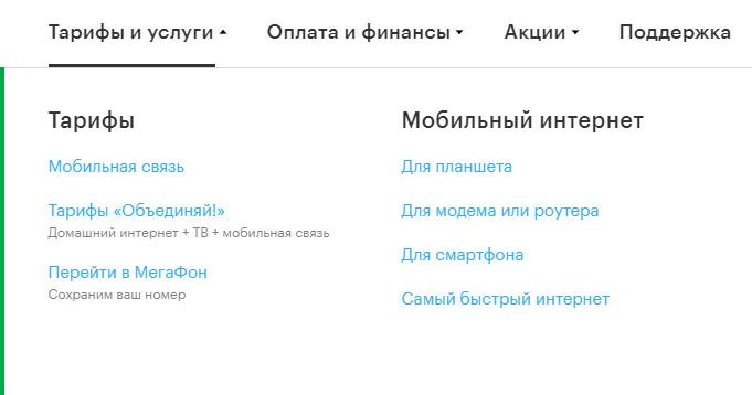 Тарифы Мегафона в Ростове на Дону