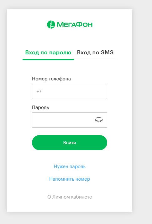 Личный кабинет Мегафон Ростов-на-Дону - вход по номеру телефона