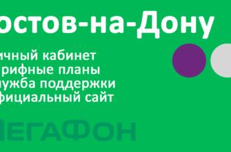 Мегафон Ростов-на-Дону - личный кабинет, тарифы, сайт