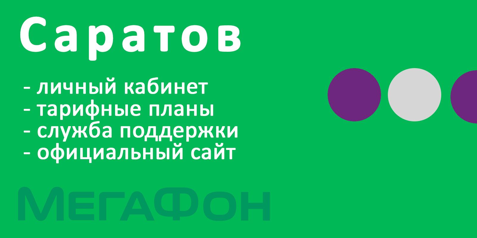 Мегафон Саратов и Саратовская область - личный кабинет, тарифы, официальный сайт