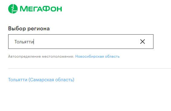Мегафон Тольятти - настройка региона на официальном сайте