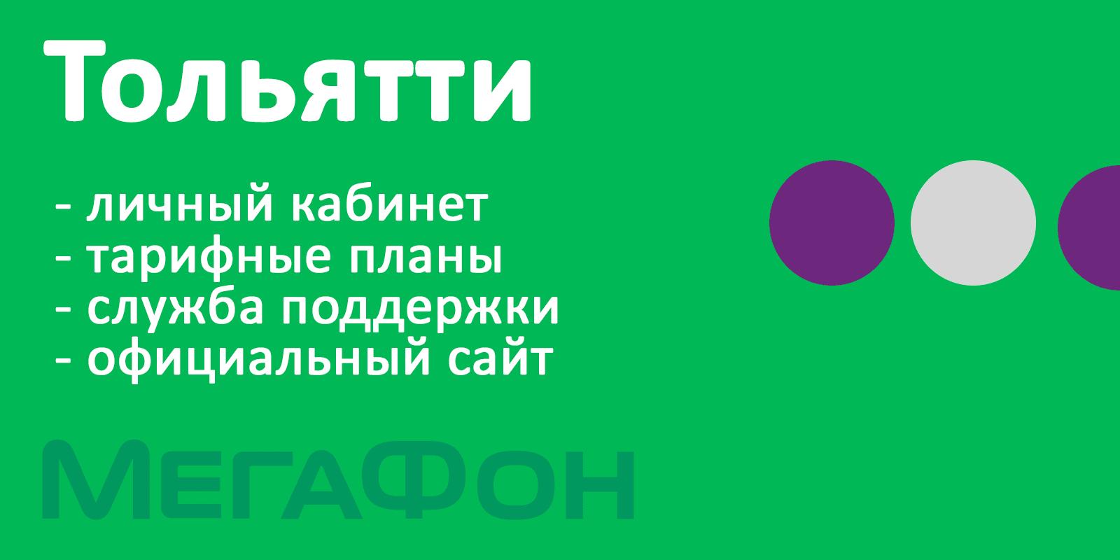 Мегафон Тольятти - личный кабинет, официальный сайт