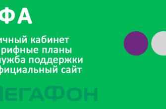 Мегафон Уфа - вход личный кабинет, тарифы, служба поддеркжи