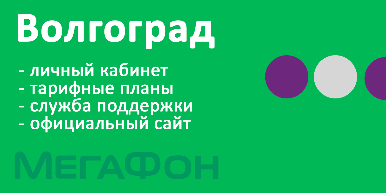 Мегафон Волгоград - личный кабинет, тарифные планы, официальный сайт
