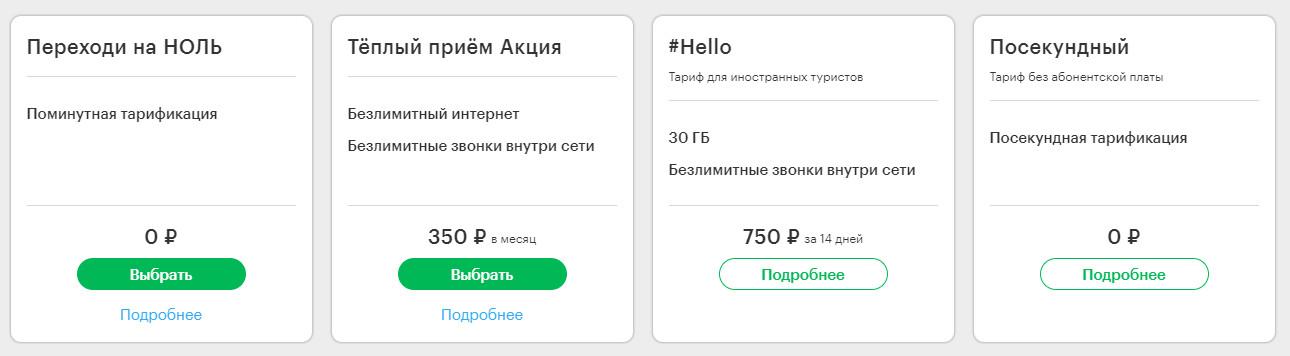 Тарифы Мегафона в Воронеже