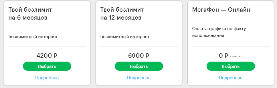 Интернет тарифы Мегафона в Воронеже