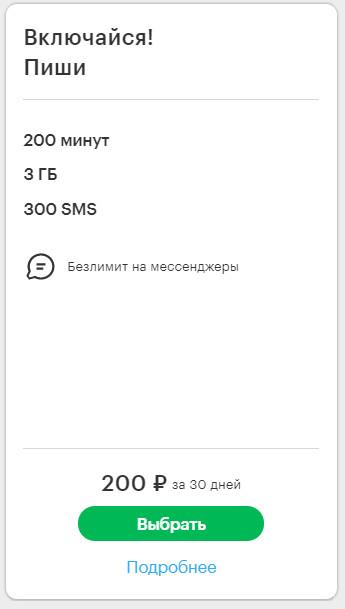 Мегафон Волгоград, тариф Включайся Пиши