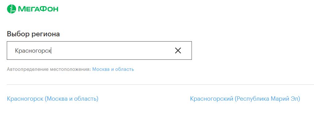 Официальный сайт Мегафон Красногорск