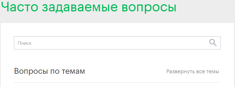 Служба поддержки Мегафона в Иваново