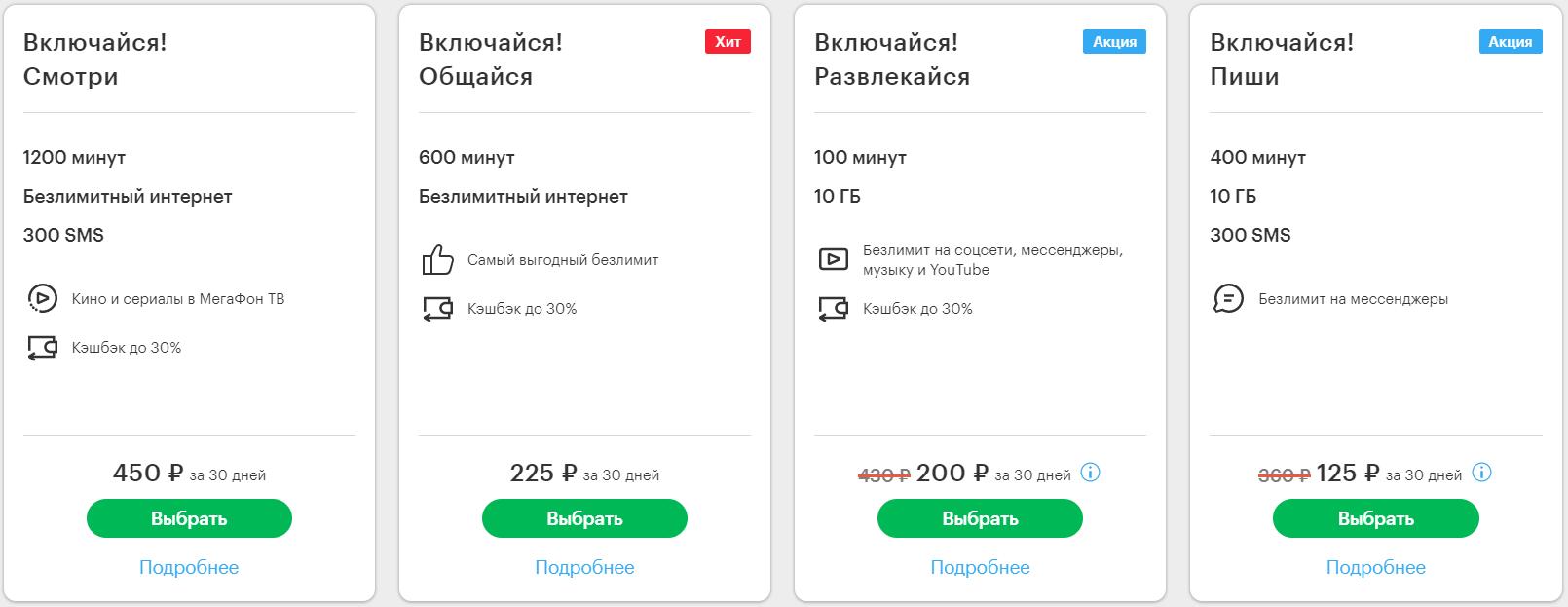 Тарифы Мегафона в Иваново для смартфона