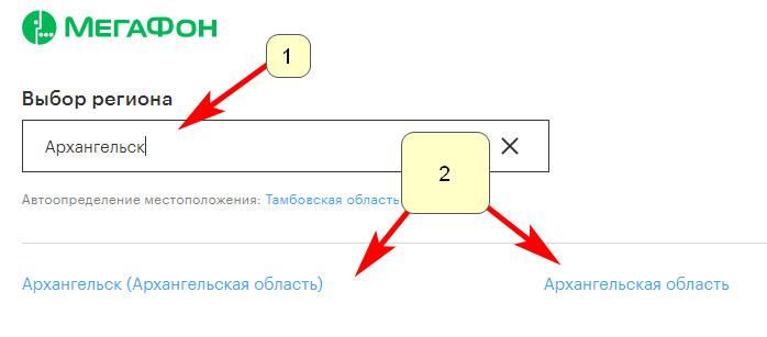 Официальный сайт Мегафон Архангельск - выбор региона
