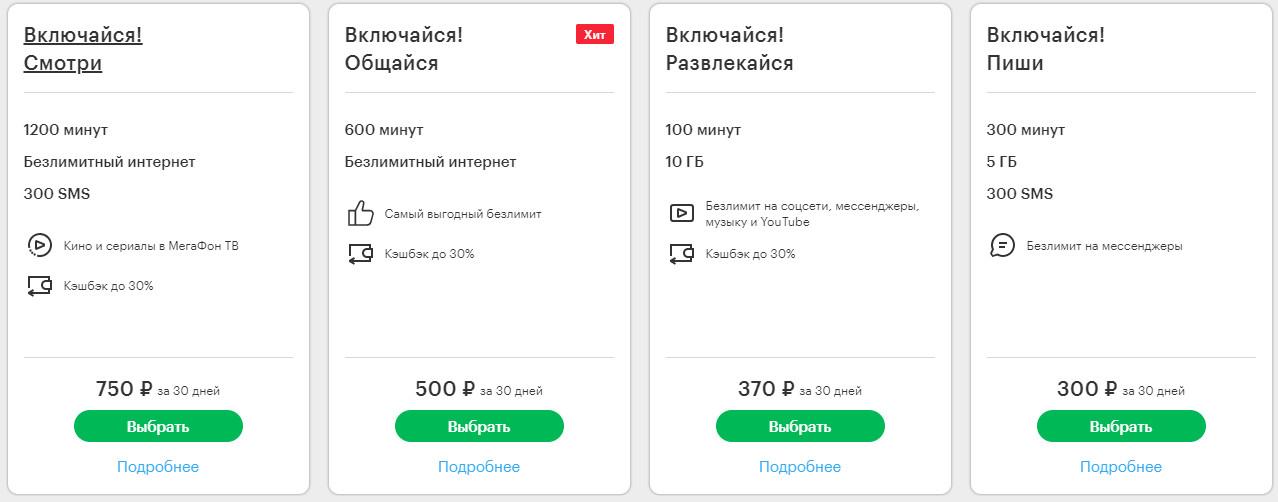 Тарифы Мегафона в Архангельске Серии Включайся
