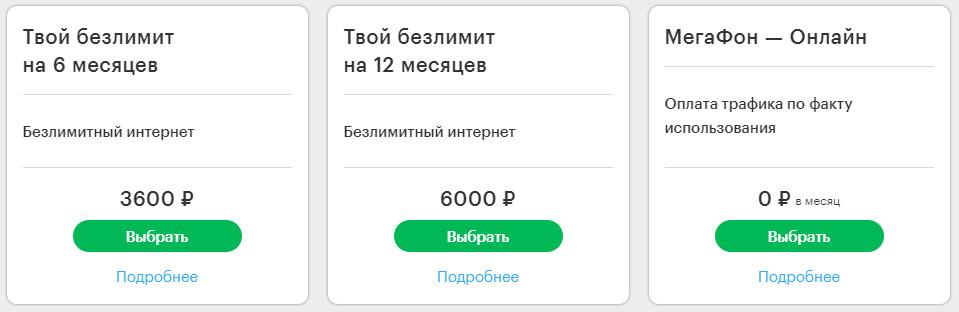 Безлимитные интернет тарифы Мегафона в Архангельске