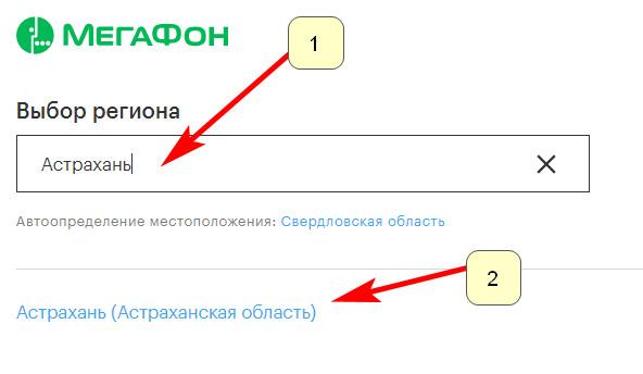 Официальный сайт Мегафон Астрахань - выбор региона