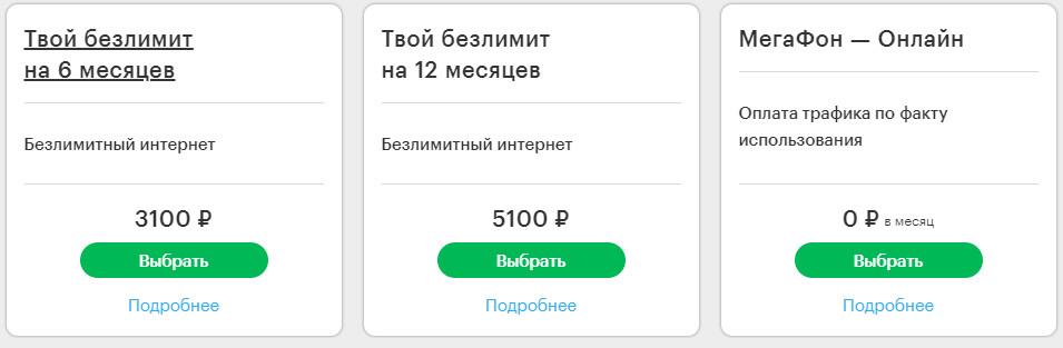 Интернет тарифы Мегафона в Астрахани