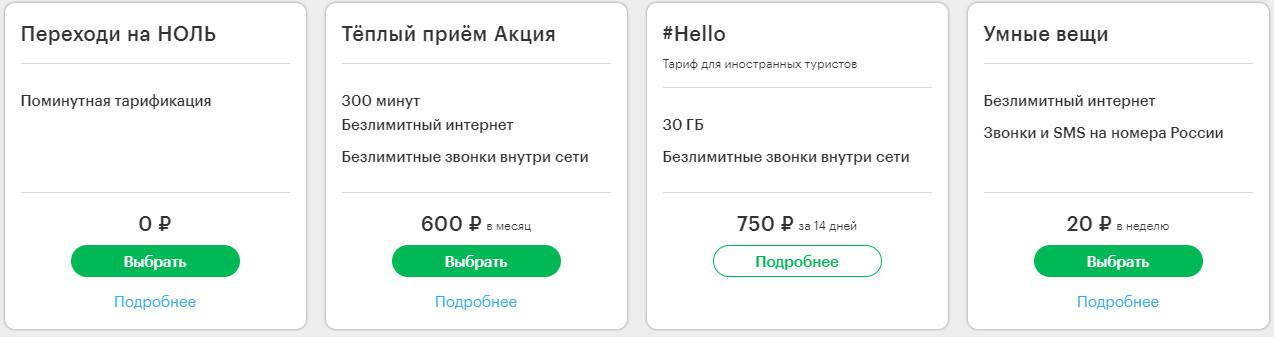 Выгодные тарифы от Мегафона в Астрахани без абонплаты