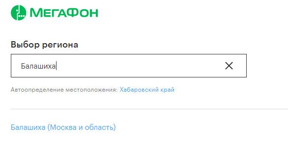 Официальный сайт Мегафон Балашиха