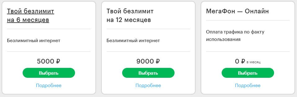 Безлимитные интернет тарифы Мегафона в Балашихе