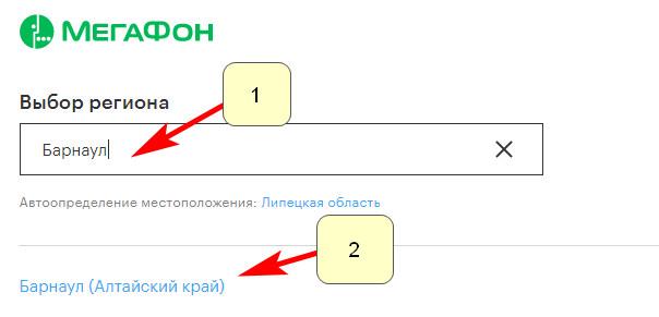 Официальный сайт Мегафон Барнаул