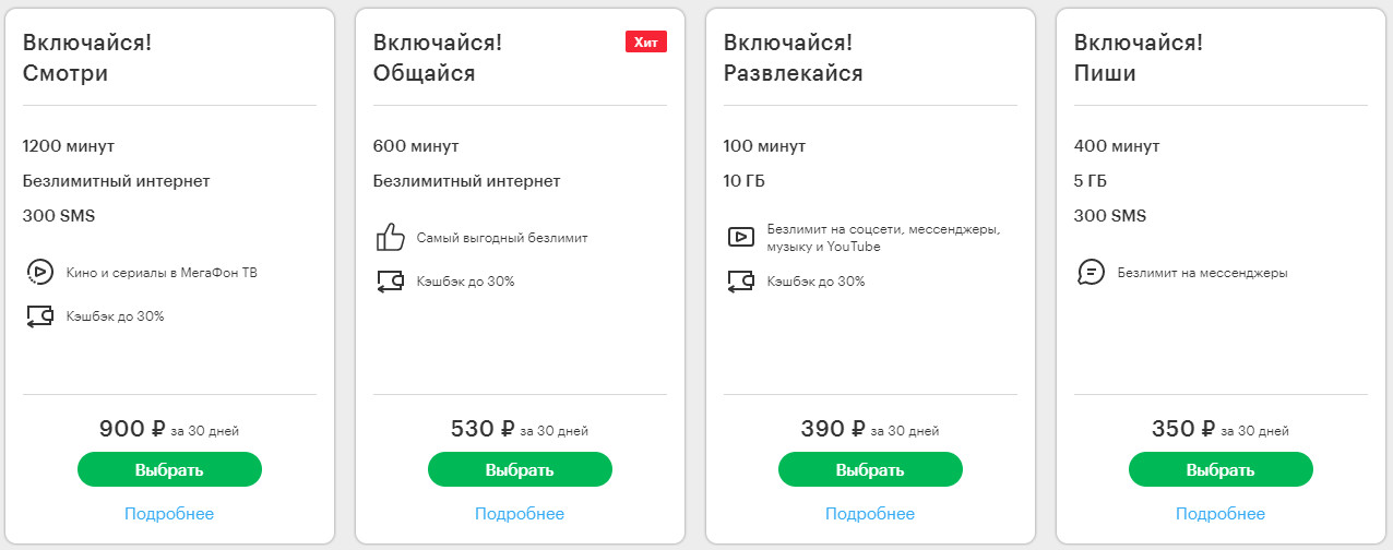 Тарифные планы Мегафона в Барнауле