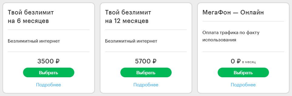 Безлимитные интернет тарифы Мегафона в Барнауле