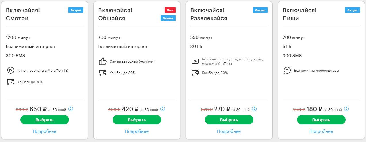 Мегафон Белгород Тарифы серии Включайся