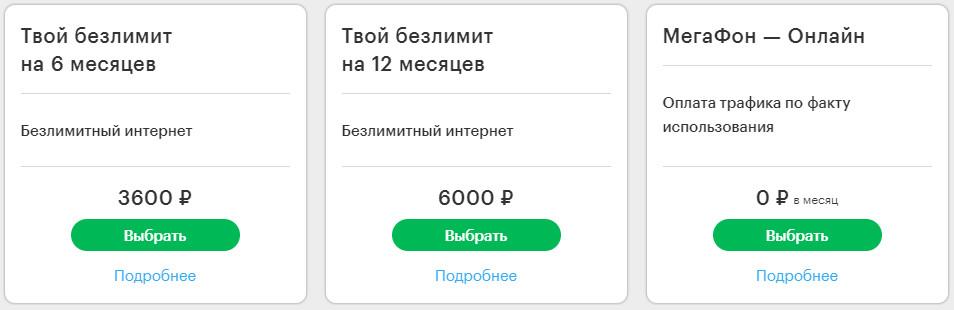 Мегафон Белгород Тарифы серии Интернета