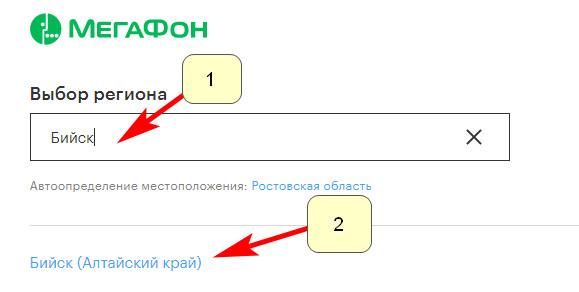 Каталог товаров Мегафон Бийск - официальный сайт
