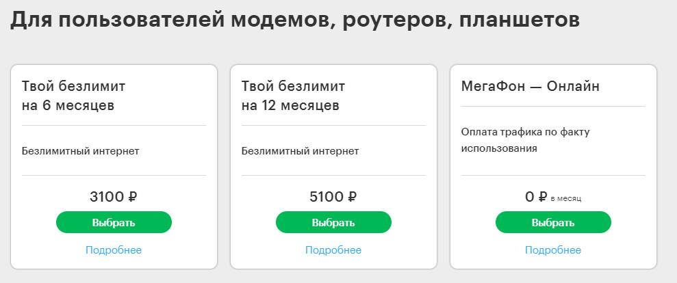 Тарифы Мегафона в Брянске