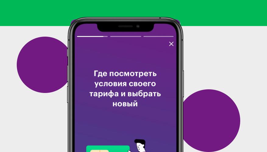 Вход в личный кабинет Мегафон Брянск