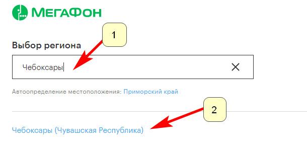 Официальный сайт Мегафон Чебоксары - выбор региона