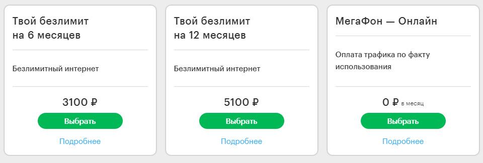 Интернет тарифы Мегафона в Чебоксарах