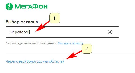 Официальный сайт Мегафон Череповец - выбор региона
