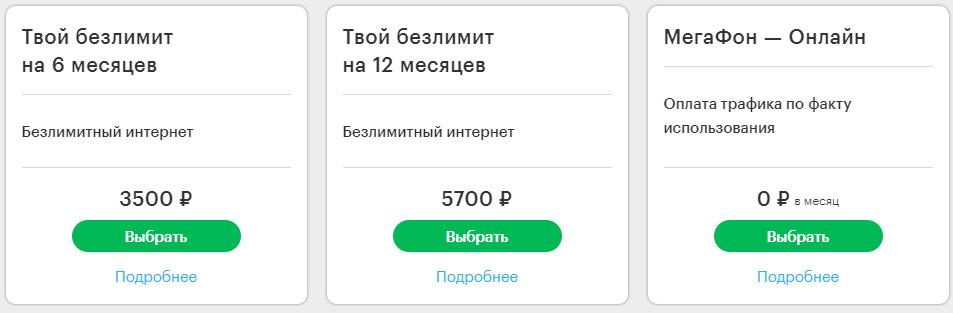 Интернет тарифы Мегафона в Череповце