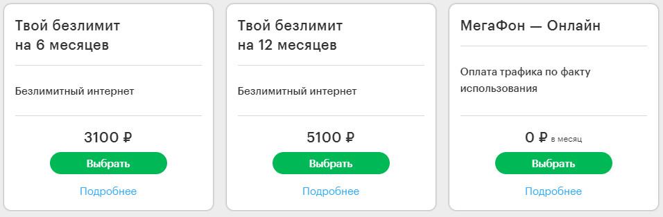 Интернет Тарифы Мегафон Энгельс