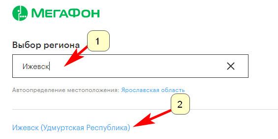 Официальный сайт Мегафон Ижевск - интернет магазин, каталог товаров