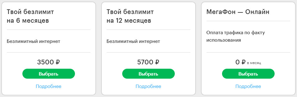 Интернет тарифы Мегафона в Ижевске