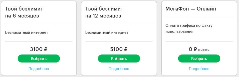 Интернет тарифы для планшетов в Калуге от Мегафона