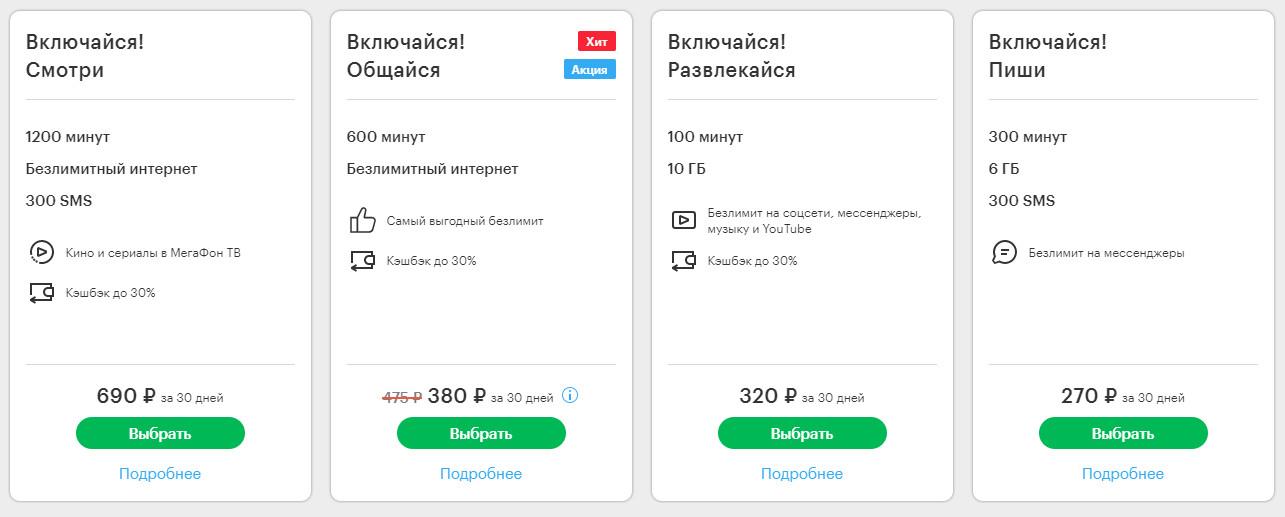 Тарифы Включайся Мегафон в Казани