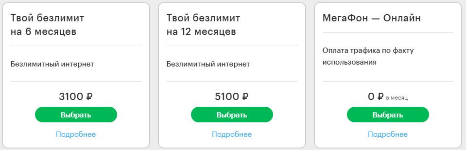 Тарифы Мегафона в Казани для интернета