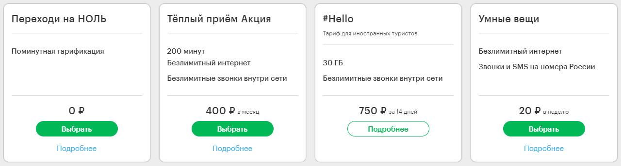 Актуальные тарифные планы Мегафона в Республике Татарстан