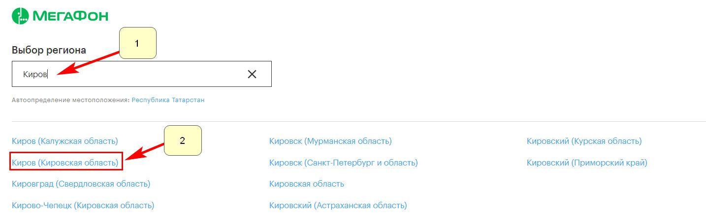 Официальный сайт Мегафон Киров - kirov megafon ru