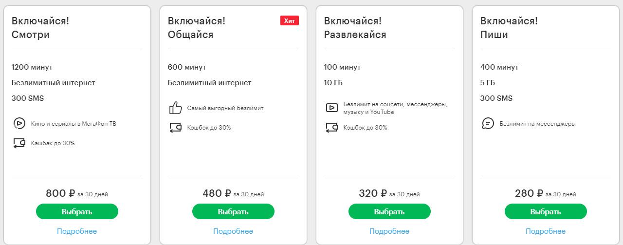 Включайся - выгодные тарифы Мегафона в Кирове